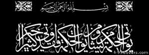 arabic islam Facebook Cover Photo