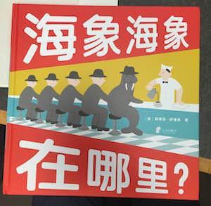 Where's Walrus Chinese