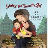 Daddy, My Favorite Guy/bà bà, wǒ zuì xo huān de rén
