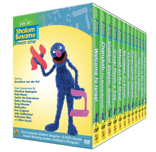 Shalom Sesame: The Complete Series