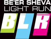 Be'er Sheva Light Run