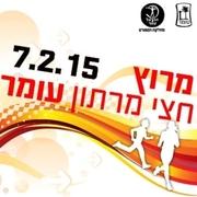 Omer Half Marathon