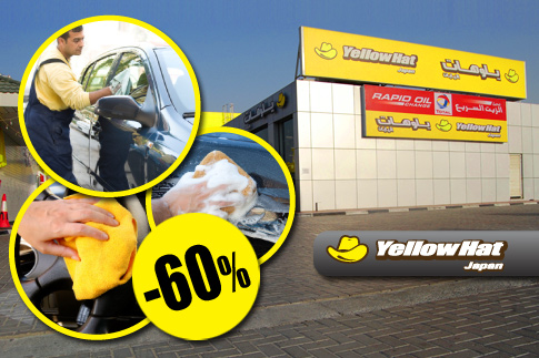 YellowHat Japan: SAVE 60% on Exfoliate Auto S