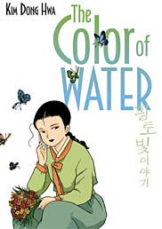 Color of Water Hwa