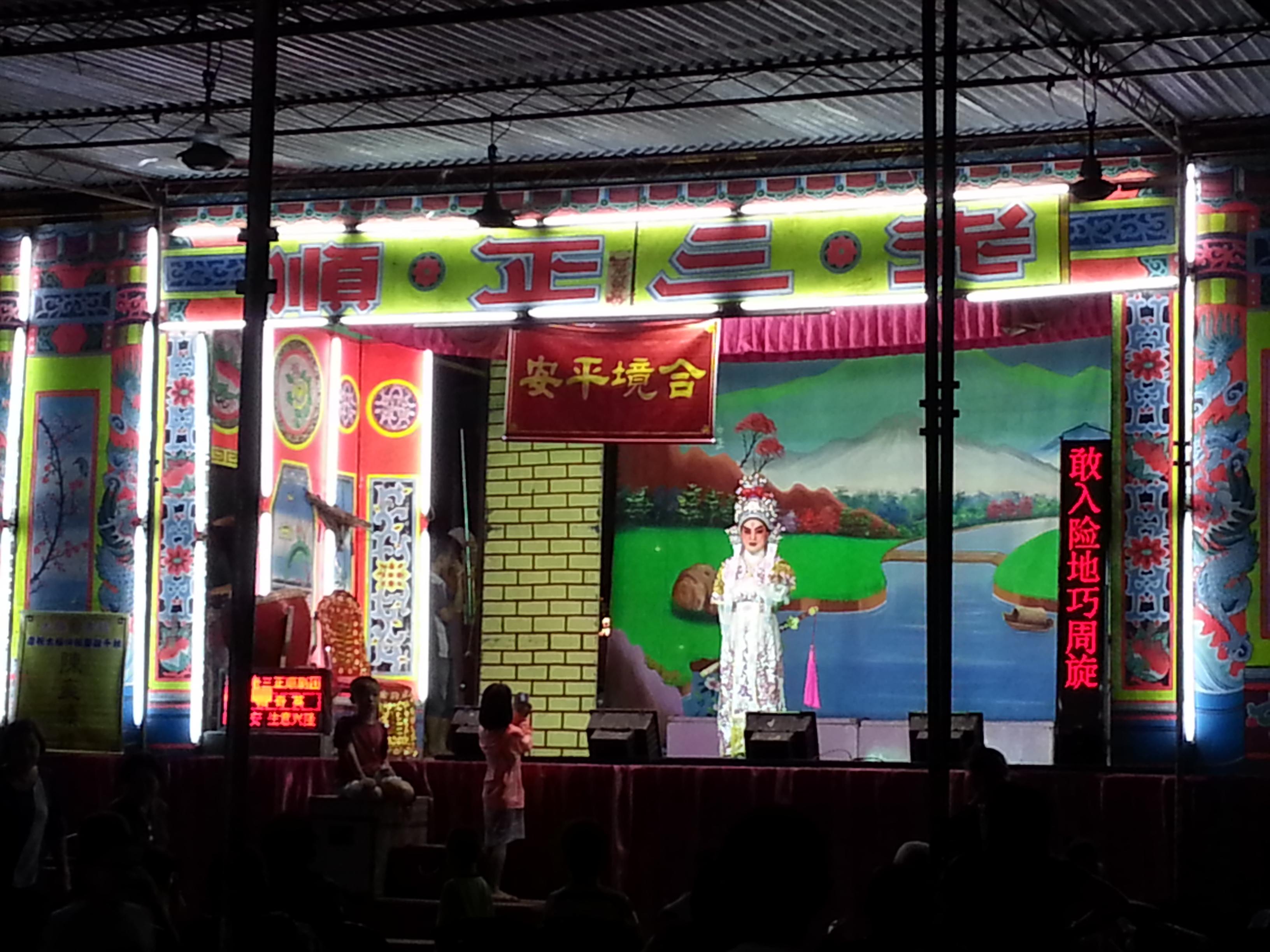Kuala Kurau - Teo Chew opera