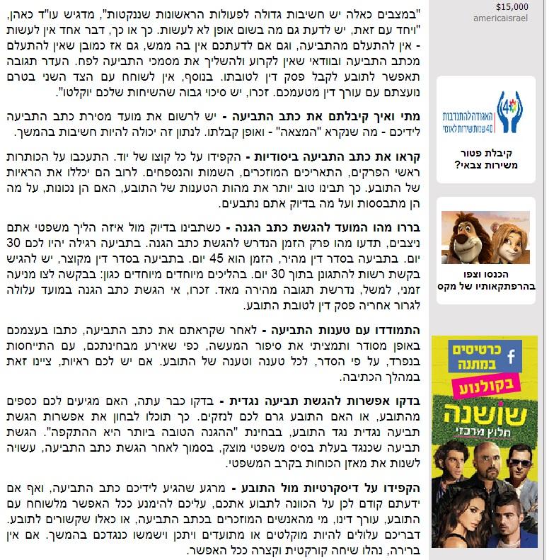 תביעה משפטית בישראל