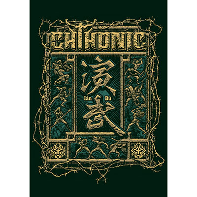I*aacute*n-B*uacute* (DVD) by Chthonic