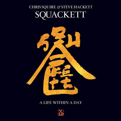Chris Squire & Steve Hackett: Life Within A Day by Squackett