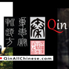 Qin All Chinese Youtube Channel