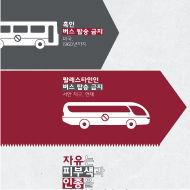 버스 분리
