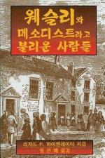 Wesley and the People Called Methodists is available in Korean, Spanish, and English versions.