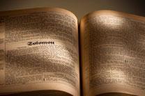 King James Bible, Photo by Mike DuBose, United Methodist Communications.