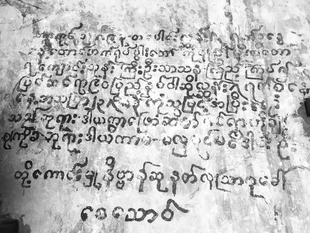 Diciendo lo que no se puede nombrar! #benga #trippingmood #bagan #myanmar