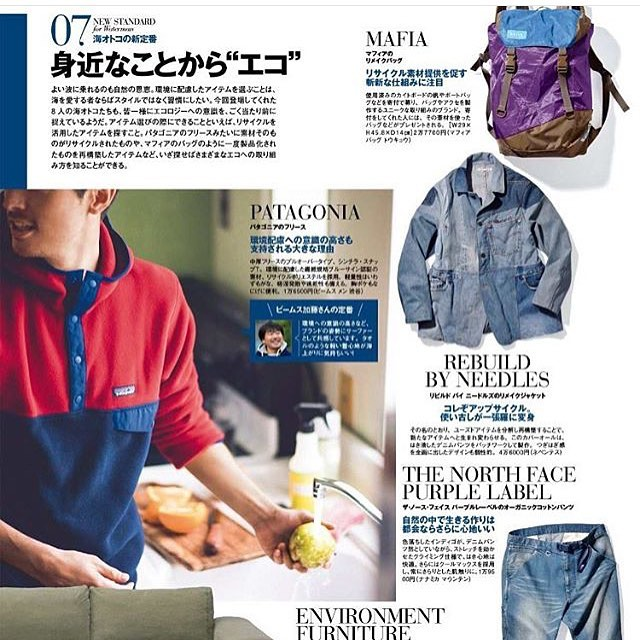 Some press @mafiabags_jp // sharing what we are doing is also an important part of our work - welcome to the family!  #bcorp #patagonia #fromsailstobags #mafiabags