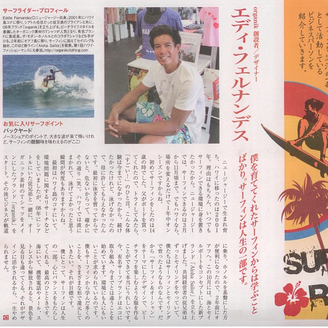 #organik founder featured in #lighthouse #japan #hawaii magazine #surf rider section.