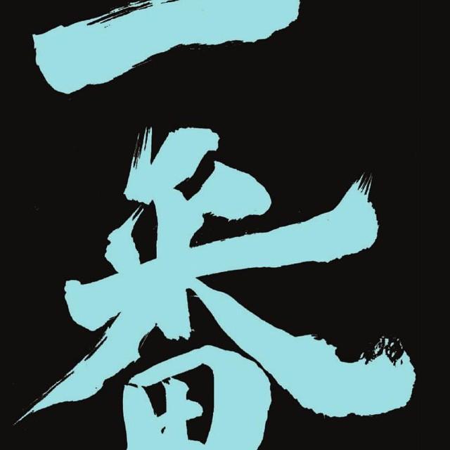 Ichiban means number one #ichibanisichiban #lovematuse #ckth