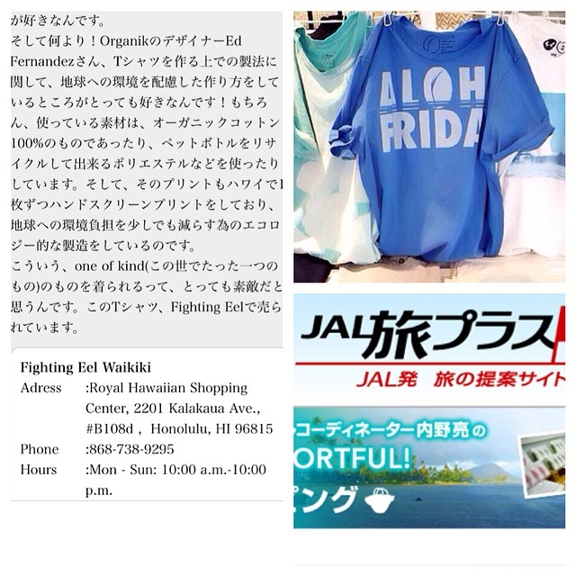 #organik #press #pr #japanairlines #organic #sustainable #eco #fashion #graphictee #tees #alohafriday #fashion #style #igstyle #instafashion #instastyle link https://www.jal.co.jp/tabi/special/resortful/uchino/shopping/#p16