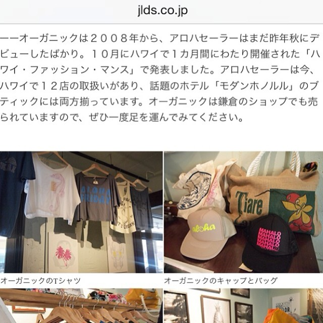 #organik featured in #Hawaii #lifestyle club #blog in #Japan #jfwiff #tokyo #press #mahalo #organic cotton #sustainable #eco #green #ecofriendly #fashion #style #ecofashion #beauty #instafashion #igfashion #media #instastyle #igstyle #hot #beach