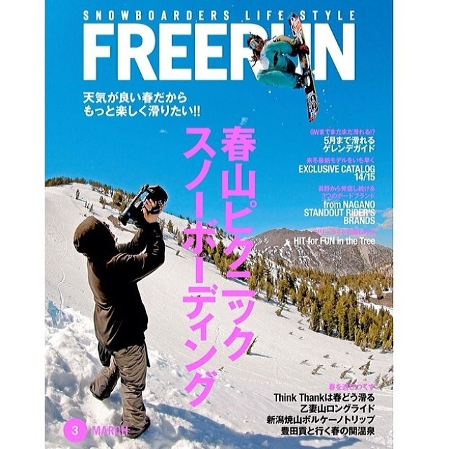 So stoked on this cover of @erikleon_ in #freerunmagazine! Nice shot  @benbirk !! #thefluxlife