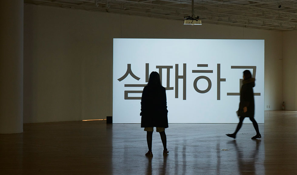 aaa941a4200 Asian Art Museum | Young-Hae Chang Heavy Industries Presents
