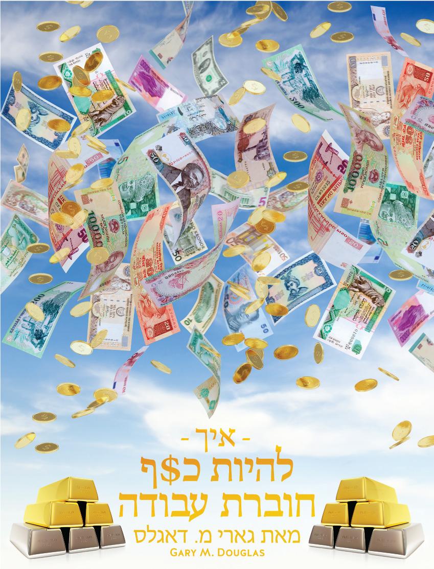 יך להיות כסף? (How to Become Money Workbook - Hebrew Version)
