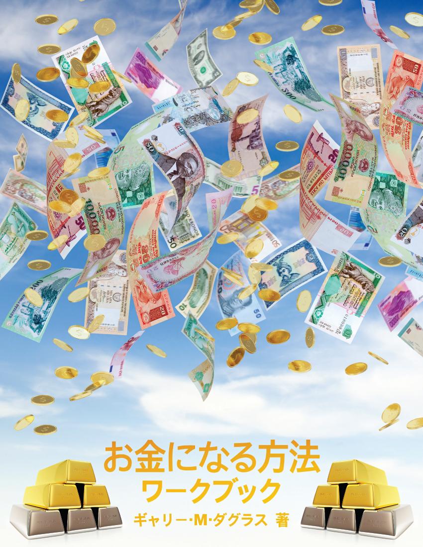 お金になる方法 ワークブック (Japanese version)
