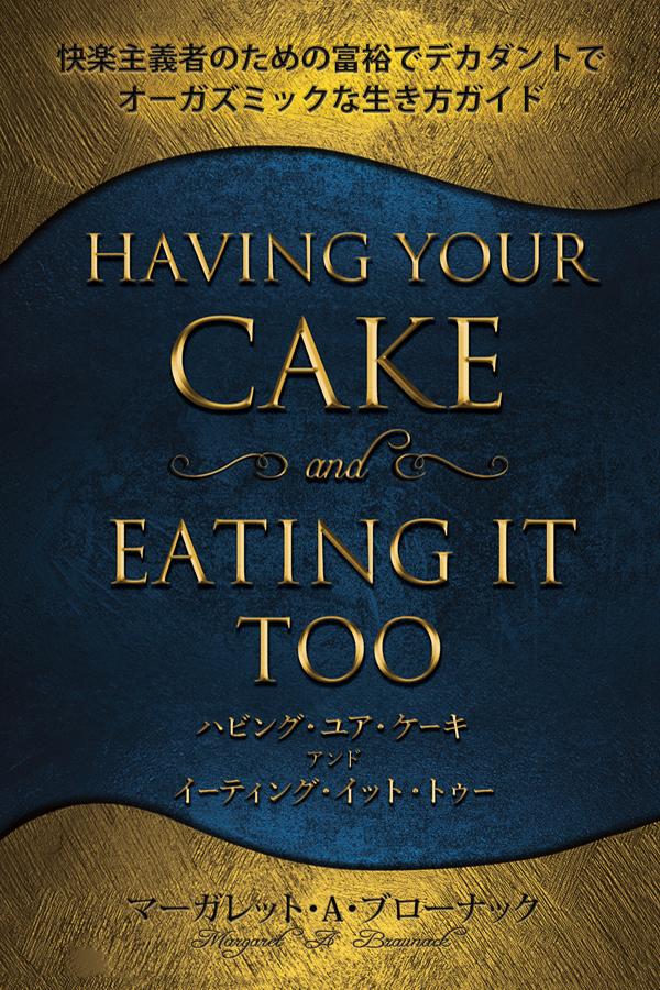 ハビング・ユア・ケーキ・アンド・イーティング・イット・トゥ (Having Your Cake & Eating it Too - Japanese)