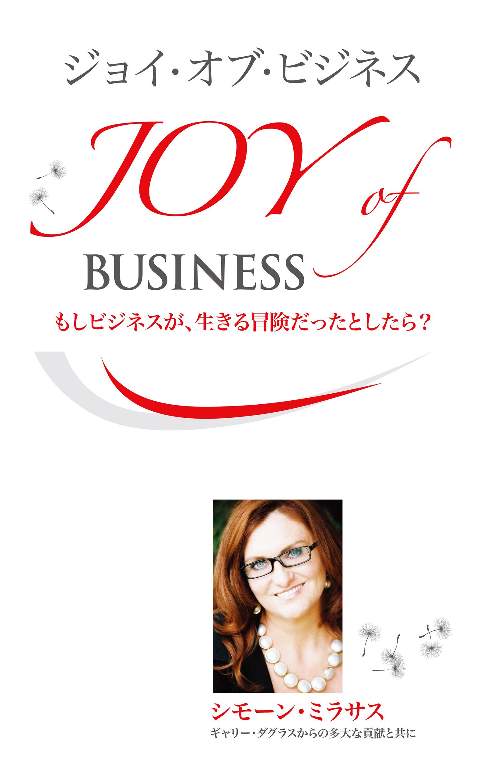 ジョイ・オブ・ビジネス シ (Joy of Business - Japanese version)