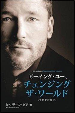 ビーイング・ユー、 チェンジング・ザ・ワールド (Being You, Changing the World - Japanese Version)
