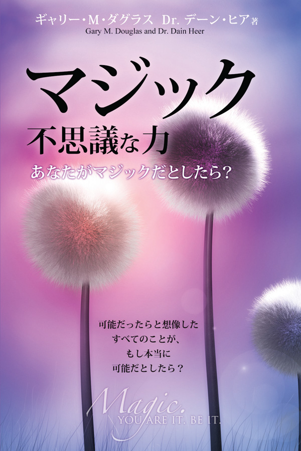 マジック 不思議な力 (Magic. You are It. Be It. - Japanese Version)
