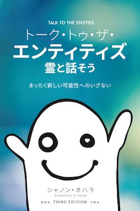 トーク・トゥ・ザ・エンティティズ 霊と話そう (Talk to the Entities - Japanese Version)