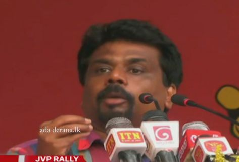 Politics is a form of robbery - Anura Kumara Dissanayake (English)