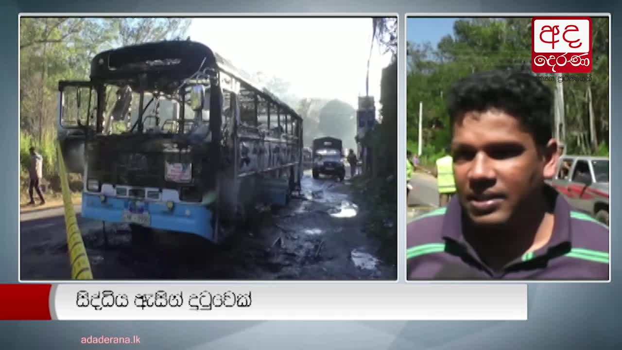 Diyatalawa bus fire caused by &#39 grenade explosion&#39