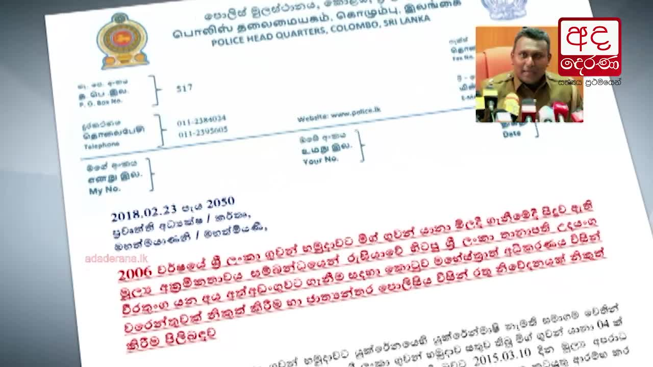 Prove your innocence before the court: Police responds to Udayanga
