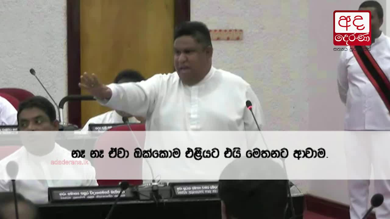 Heated argument takes place between Shashindra - Chamara at UPC