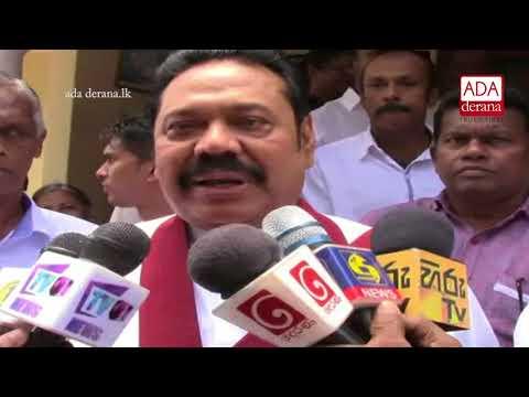 Govt no longer has the strength it had before - Mahinda (English)