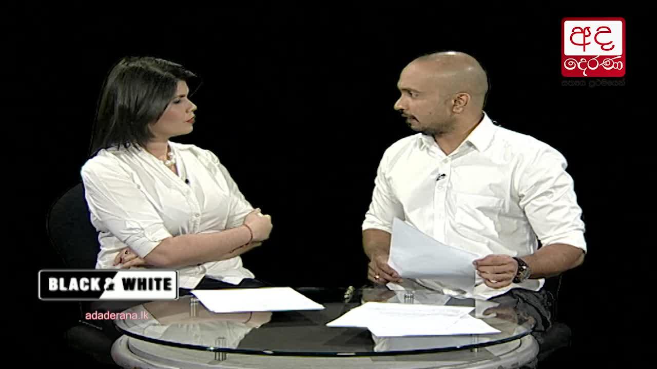 Ada Derana Black & White - 2018.02.23