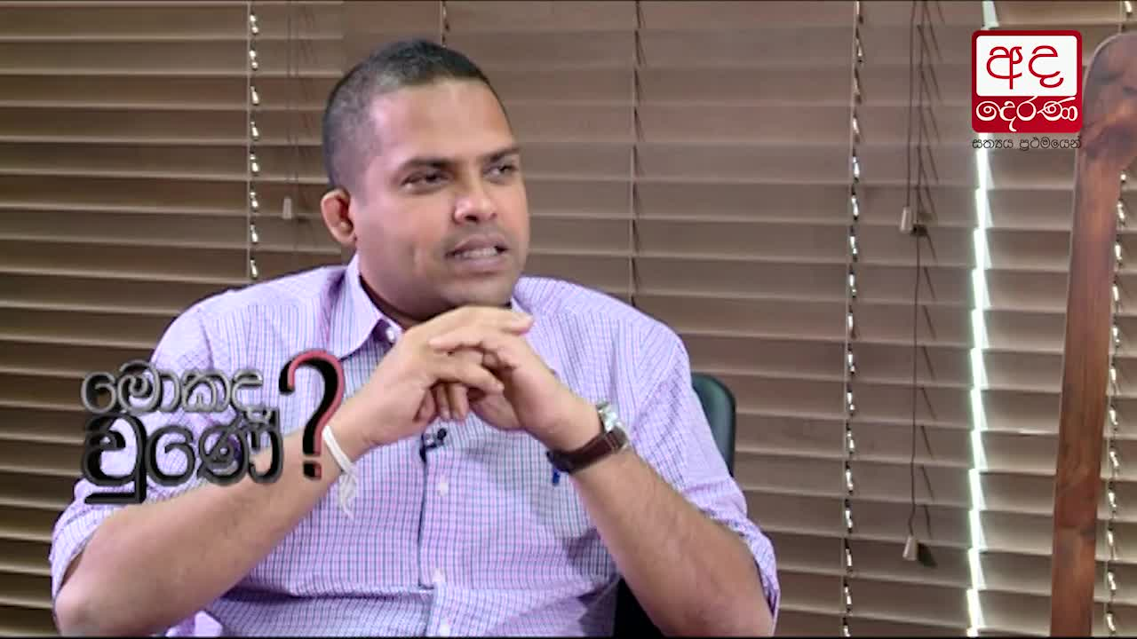 What Happened? - Harin Fernando