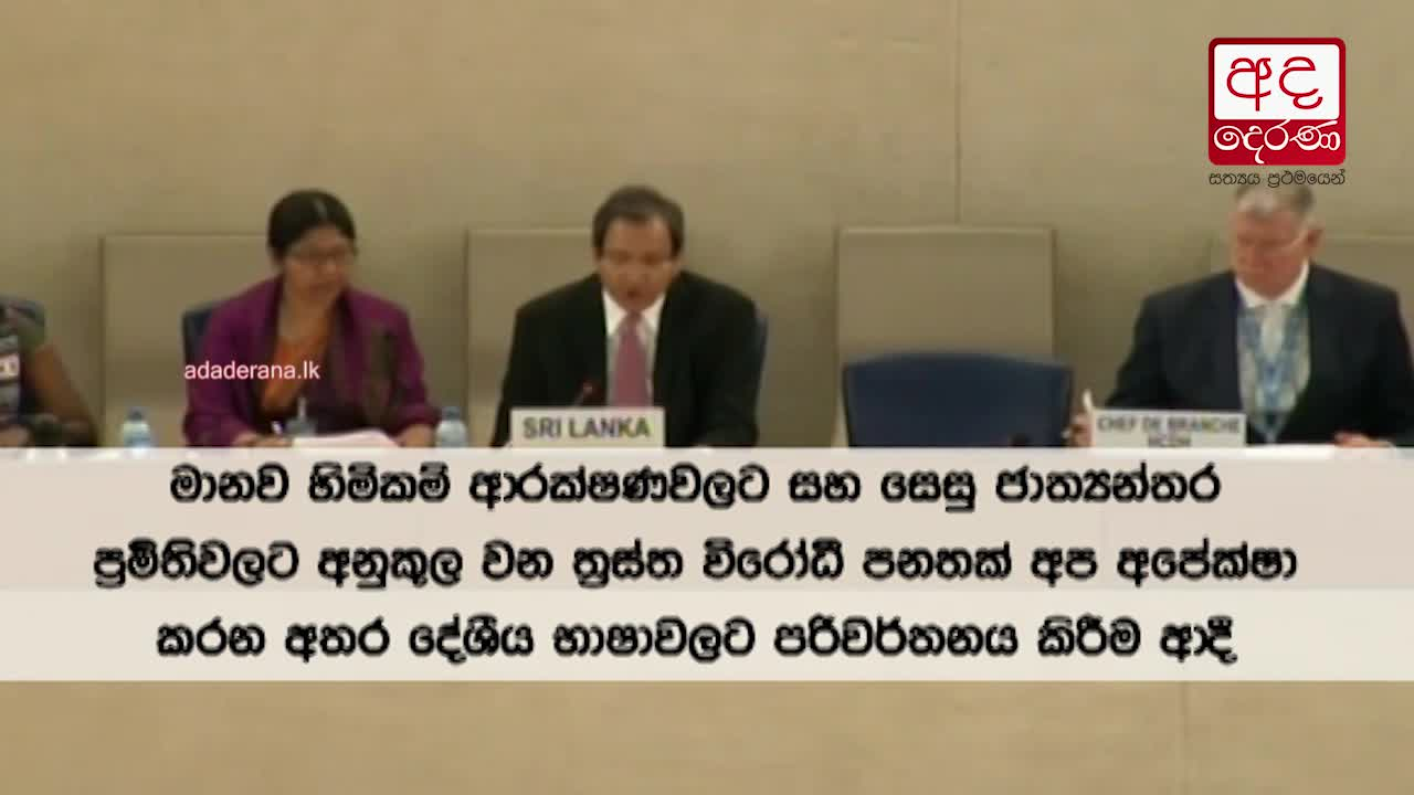 Sri Lanka briefs UNHRC on incidents of anti-Muslim violence
