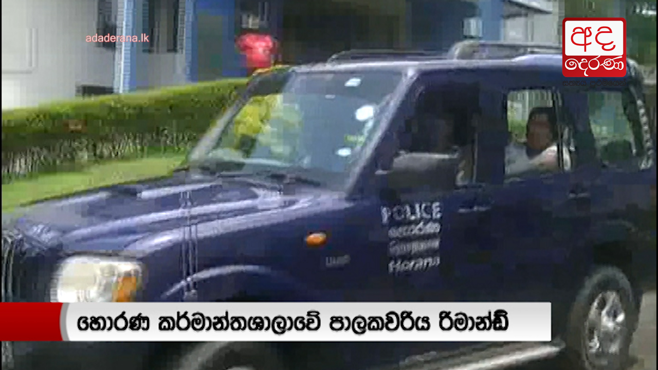 The Senior Laboratory Assistant of Horana rubber factory arrested