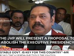 Sri Lanka&#39s economy is unstable due to govt&#39s incorrect policies -Mahinda (English)