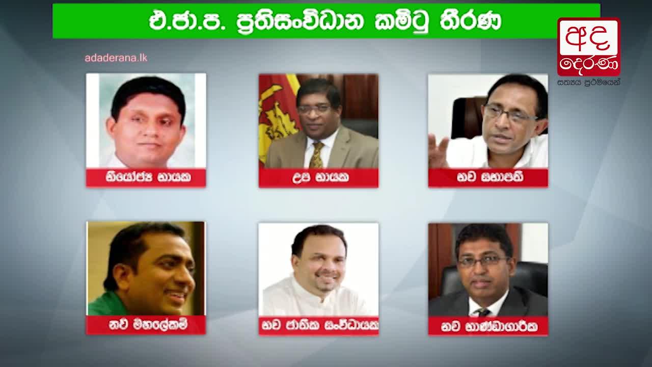 UNP appoints new office bearers