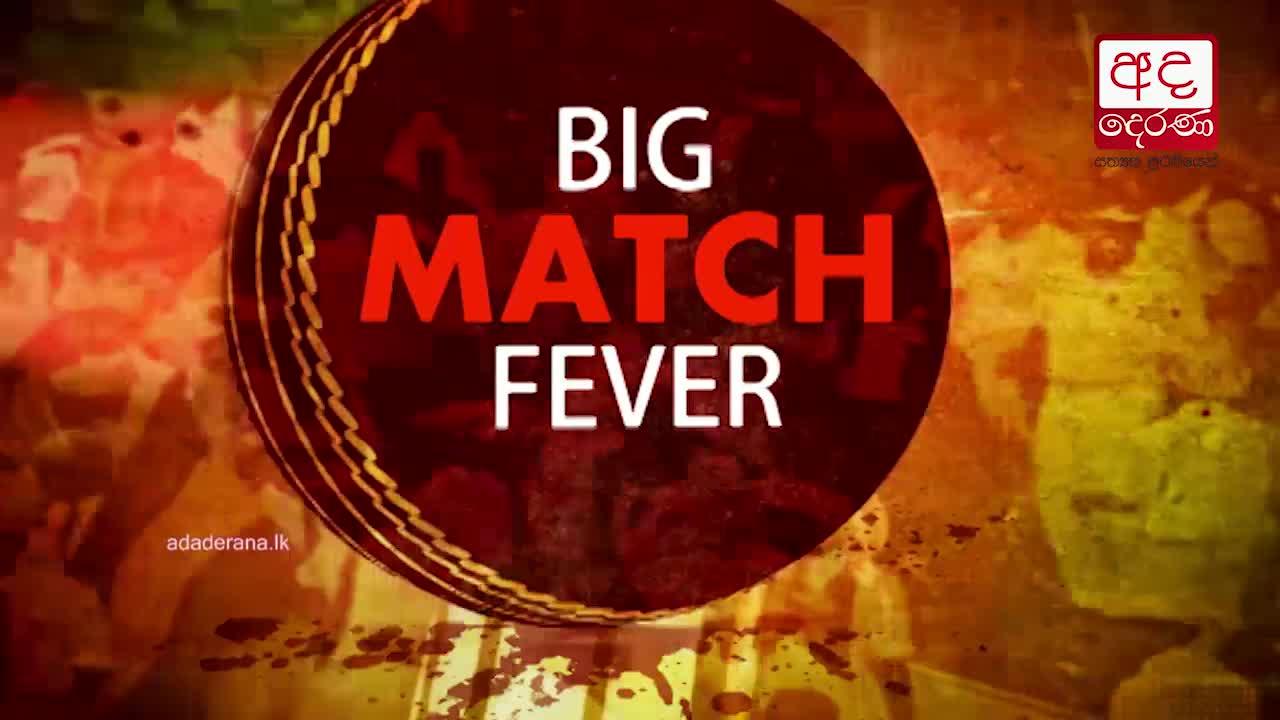 Big Match 2018: President&#39s College - Kotte v Asoka College