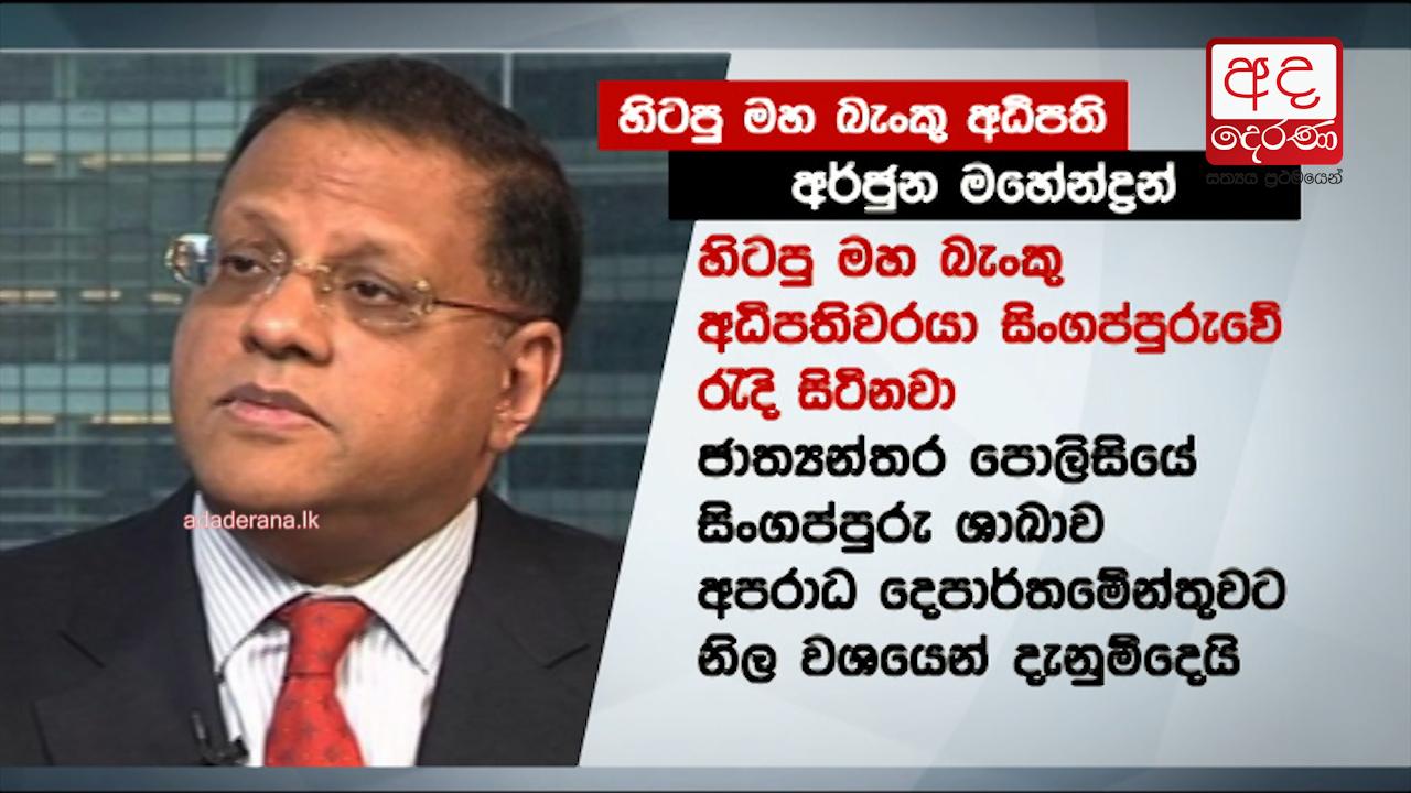 Arjuna Mahendran is in Singapore - AG&#39s Department