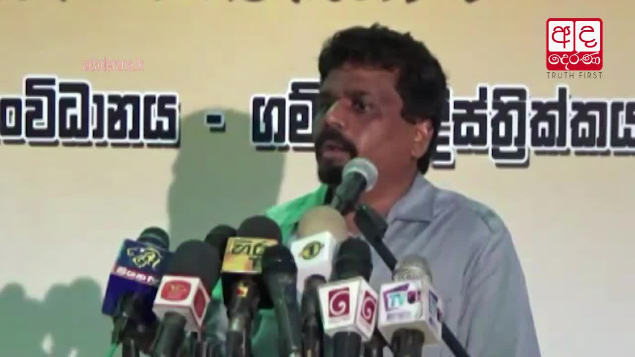 PM Ranil and President Maithripala should declare their stand on the 20A -Anura
