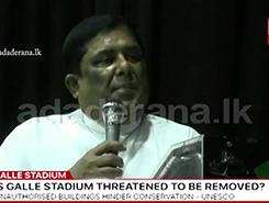 Vajira Abeywardena explains how Galle Stadium will be removed (English)