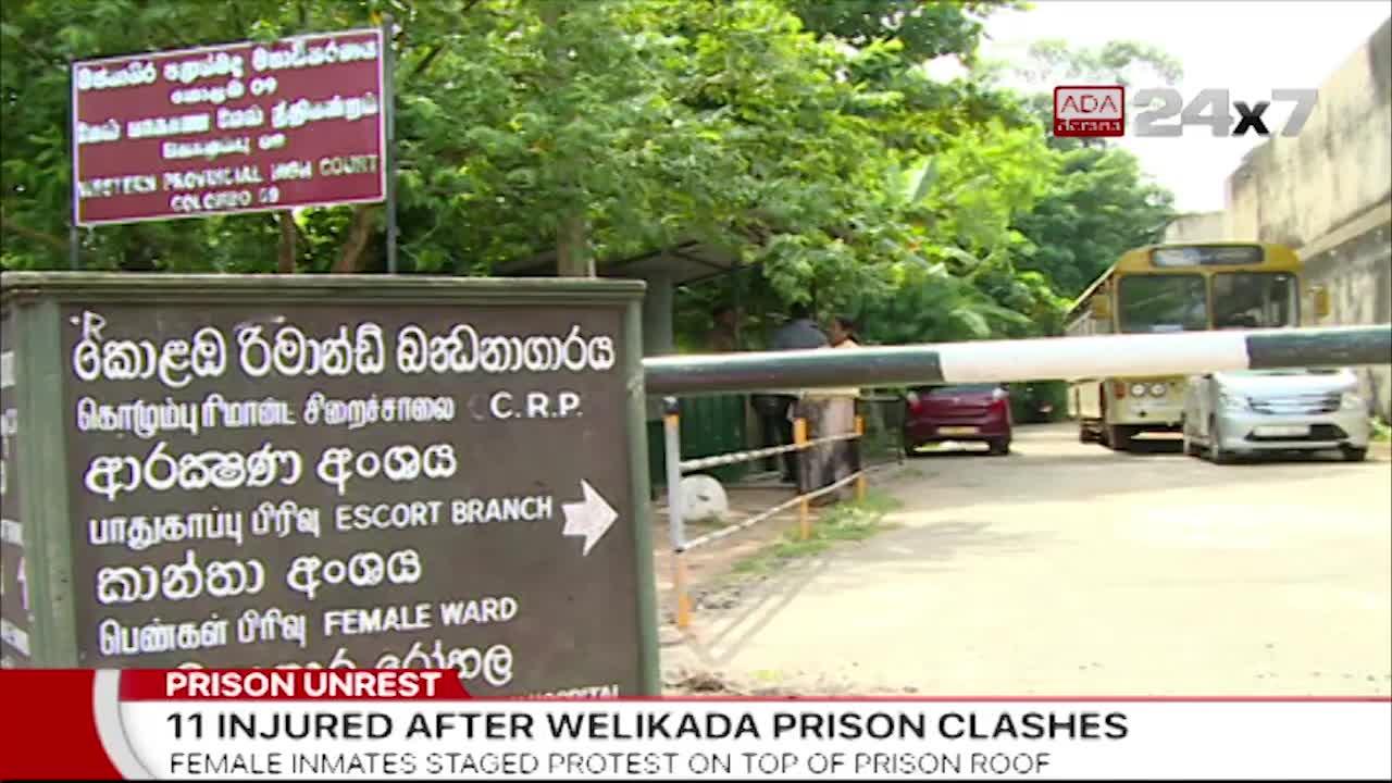Clashes at Welikada Prison: 11 injured and 52 inmates transferred (English)