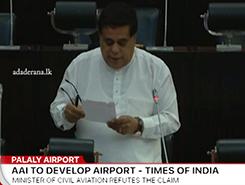 No plan of giving Palali airport to India - Nimal Siripala (English)