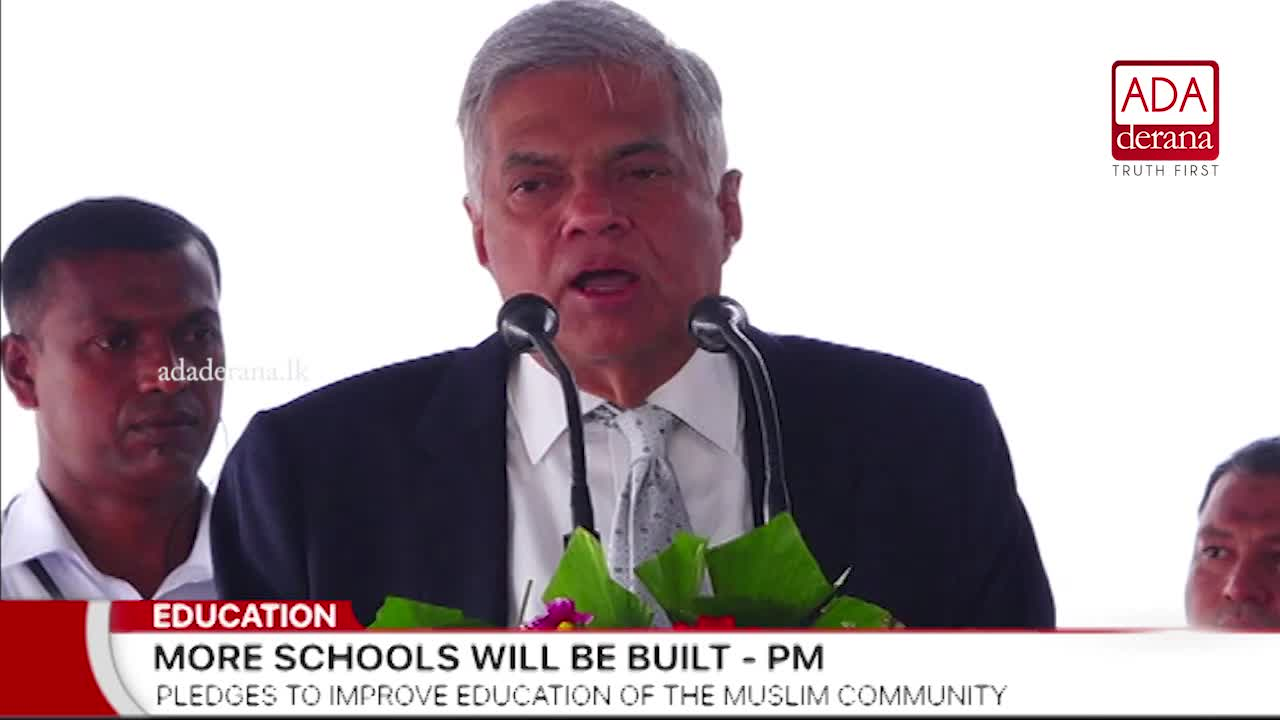 New Muslim schools will be built in Colombo - PM (English)