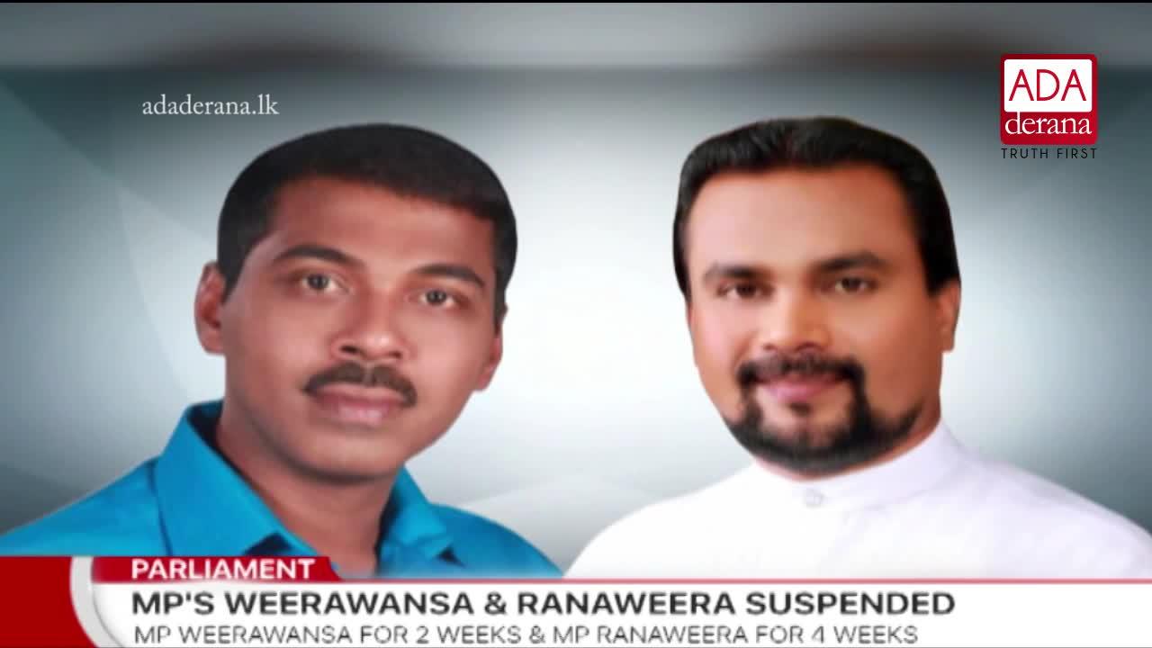Parliament votes to suspend Wimal and Prasanna (English)